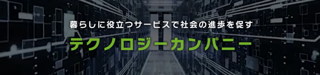 リビン・テクノロジーズ株式会社