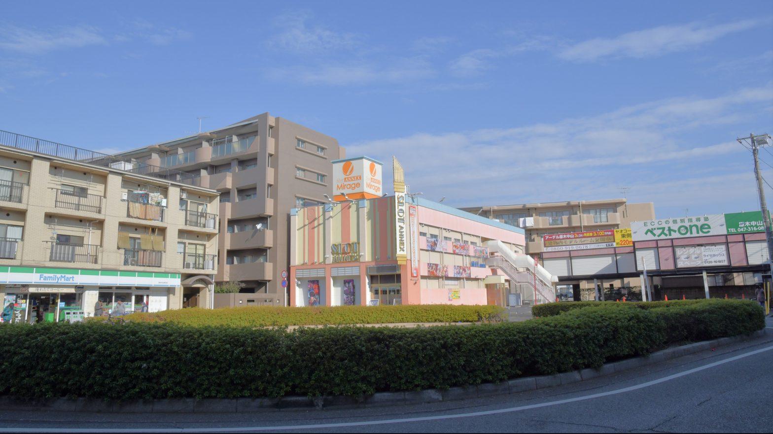 原木中山駅周辺