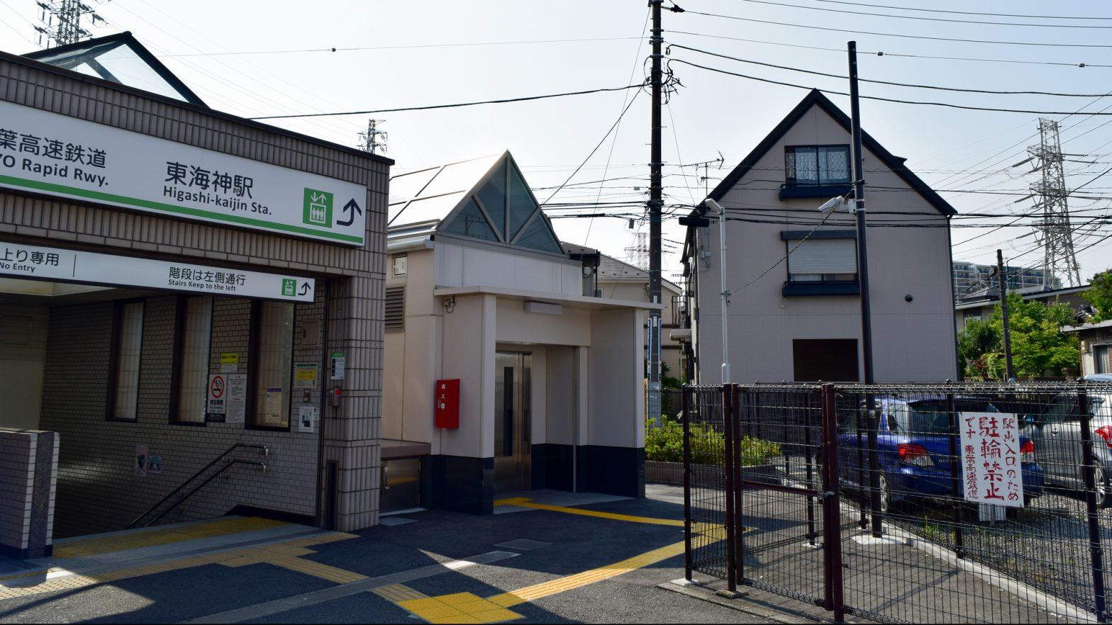 東海神駅周辺
