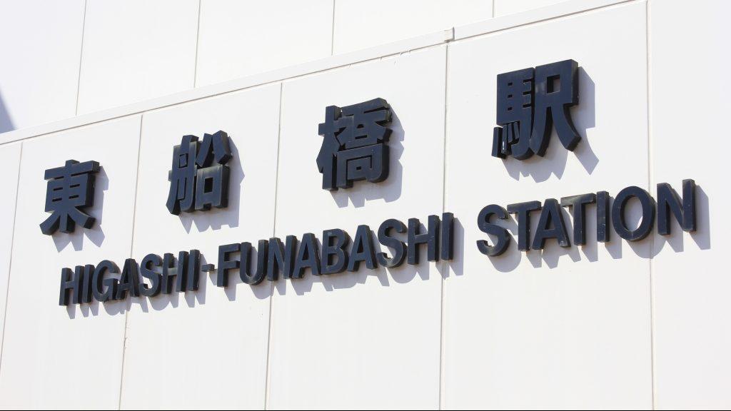 東船橋駅駅の文字