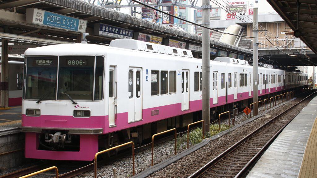 新京成電鉄の車両