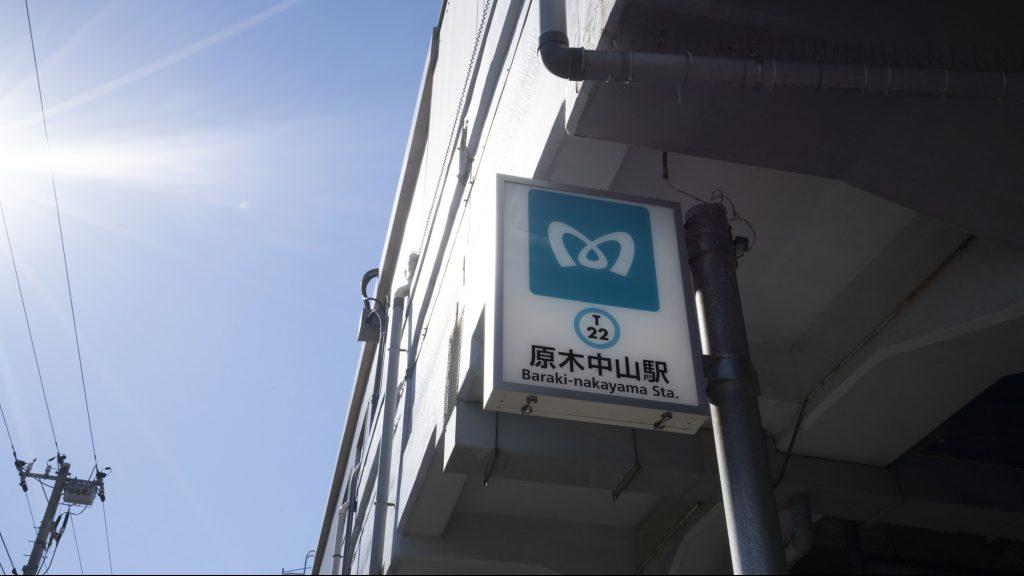 東京メトロ地下鉄東西線原木中山駅/千葉県船橋市原木中山駅前