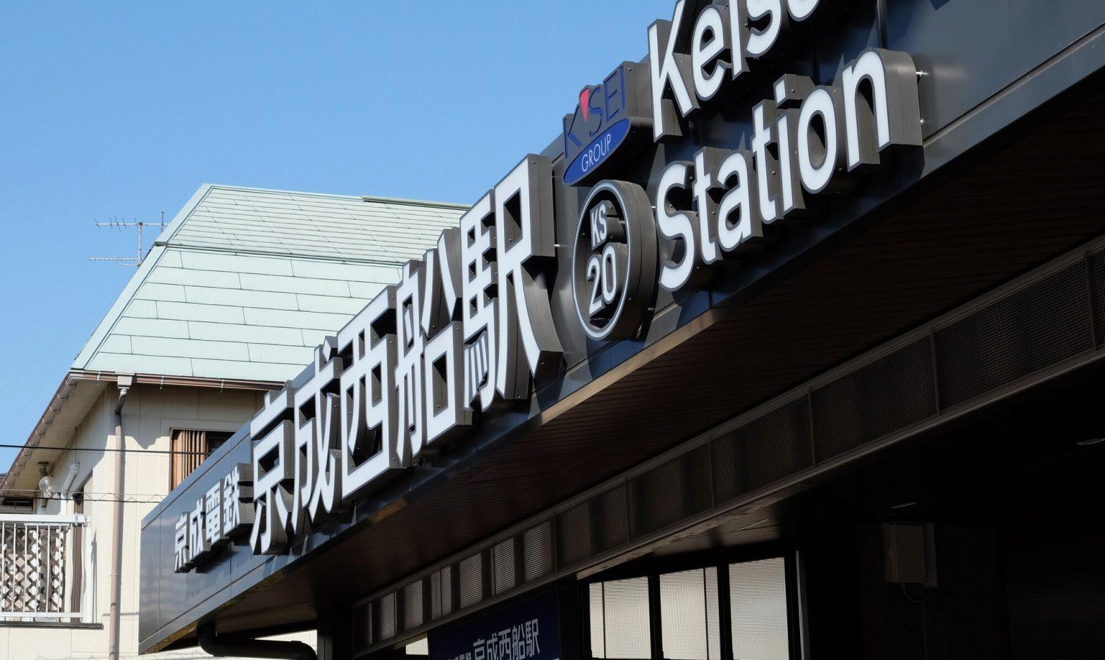 京成西船駅入口